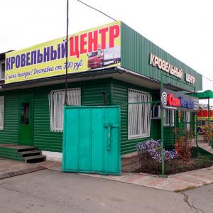 Центр Кровли и Фасада - Саяногорск